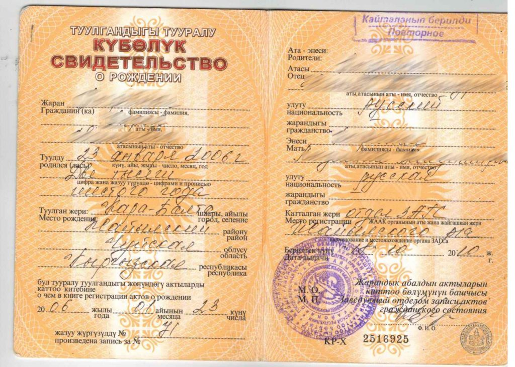 Свидетельство о рождении Кыргызстан