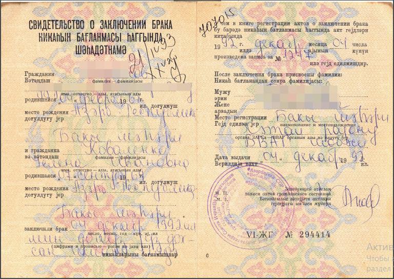 Перевод документов с азербайджанского языка